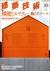 建築技術 2013年10月号 #765 機能とかたち-動くディテール