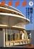 建築技術 2014年9月号 #776 機能とかたち 製作限界から生まれるディテール