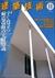 建築技術 2014年11月号 #778 すぐ役立つ耐震改修の実用知識