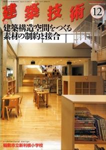 建築技術 2014年12月号 #779 建築構造空間をつくる素材の制約と接合