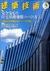 建築技術 2015年3月号 #782 安全安心な住宅基礎地盤のつくり方