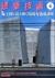 建築技術 2015年4月号 #783 施工図を読み解く「現場力」養成講座