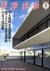 建築技術 2015年5月号 #784 中大規模木造建築物を建てるための木質系材料Q&A・決定版