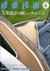 建築技術 2015年6月号 #785 天井設計の新しいチャレンジ