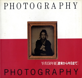 コニカプラザ 日本写真史展覧会シリーズ 3部冊