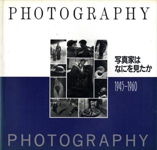 写真家はなにを見たか 1945-1960