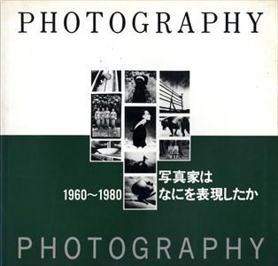 写真家はなにを表現したか 1960-1980