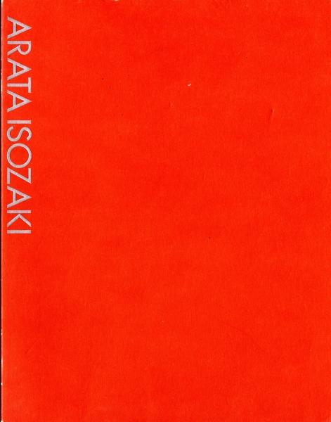 磯崎新 1960-1990 建築展
