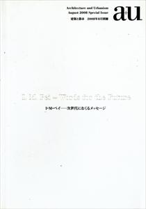 建築と都市 a+u 2008年8月別冊 I・M・ペイ-次世代におくるメッセージ