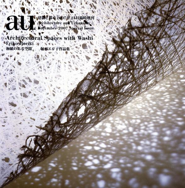 建築と都市 a+u 2007年11月臨時増刊号 和紙のある空間 堀木エリ子作品集