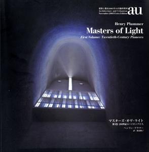 建築と都市 a+u 2003年11月臨時増刊号 マスターズ・オブ・ライト 第1巻: 20世紀のパイオニアたち