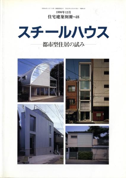 スチールハウス-都市型住居の試み - 住宅建築別冊 48