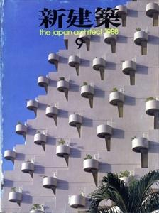 新建築 1988年9月号