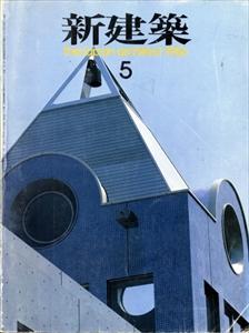 新建築 1986年5月号