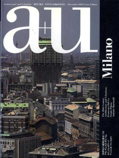 建築と都市 a+u 1991年12月臨時増刊号 20世紀の建築と都市: ミラノ