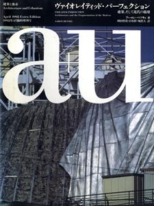 建築と都市 a+u 1992年4月臨時増刊号 ヴァイオレイティッド・パーフェクション: 建築、そして近代の崩壊