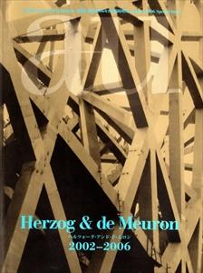 建築と都市 a+u 2006年8月臨時増刊号 ヘルツォーグ・アンド・ド・ムロン 2002-2006