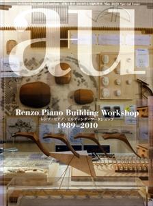 建築と都市 a+u 2010年5月臨時増刊号 レンゾ・ピアノ・ビルディング・ワークショップ 1989-2010