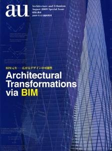 建築と都市 a+u 2009年8月臨時増刊号 BIM元年-広がるデザインの可能性