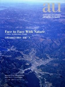 建築と都市 a+u 2012年8月臨時増刊号 自然と向き合う都市・建築・人