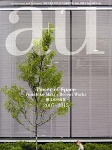 建築と都市 a+u 2012年7月臨時増刊号 Power of Space: 槇文彦の近作 2007-2015