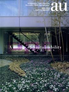 建築と都市 a+u 2005年12月臨時増刊号 人に繋がる未来の住宅