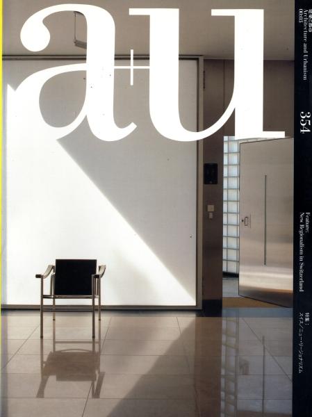 建築と都市 a+u #354 2000年3月号 スイス/ニュー・リージョナリズム