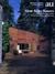 建築と都市 a+u 1998年6月臨時増刊号 アルヴァ・アアルトの住宅-その永遠なるもの