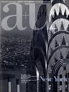 建築と都市 a+u 1994年12月臨時増刊号 20世紀の建築と都市: ニューヨーク