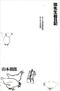 住まい学大系053 拙先生絵日記