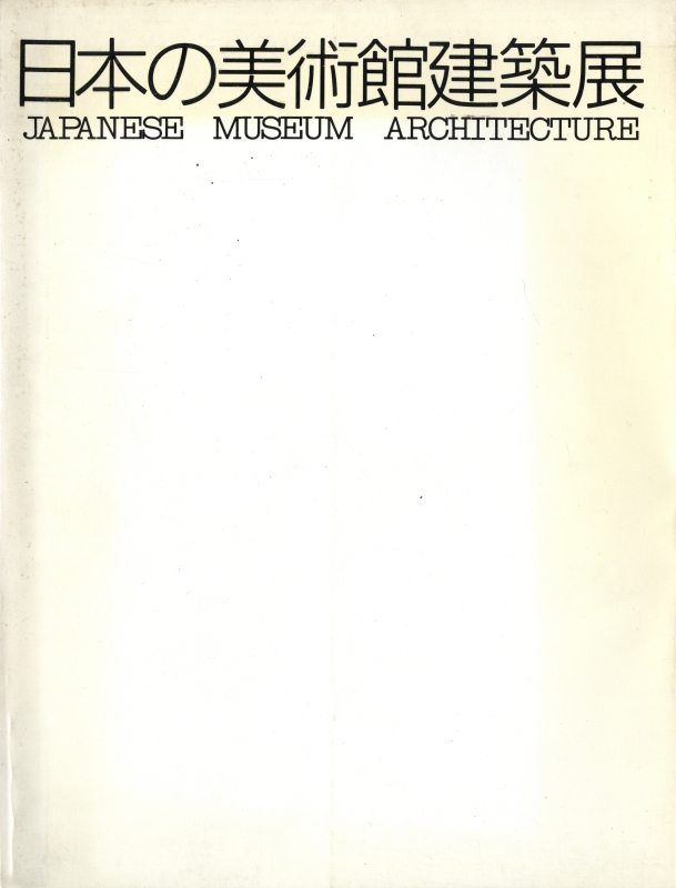 日本の美術館建築展