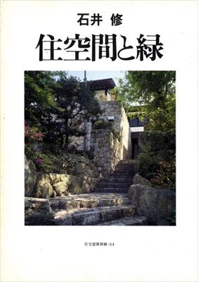 住空間と緑 - 住宅建築別冊 34