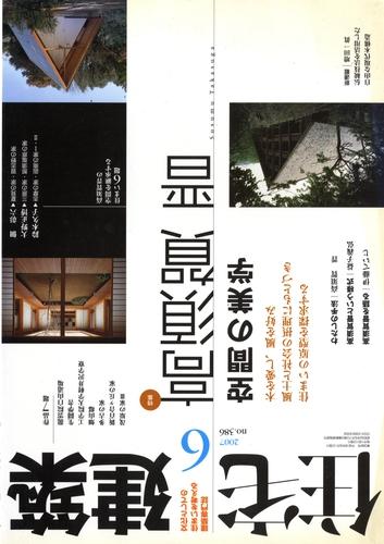 住宅建築 第386号 2007年6月号 高須賀晋 空間の美学