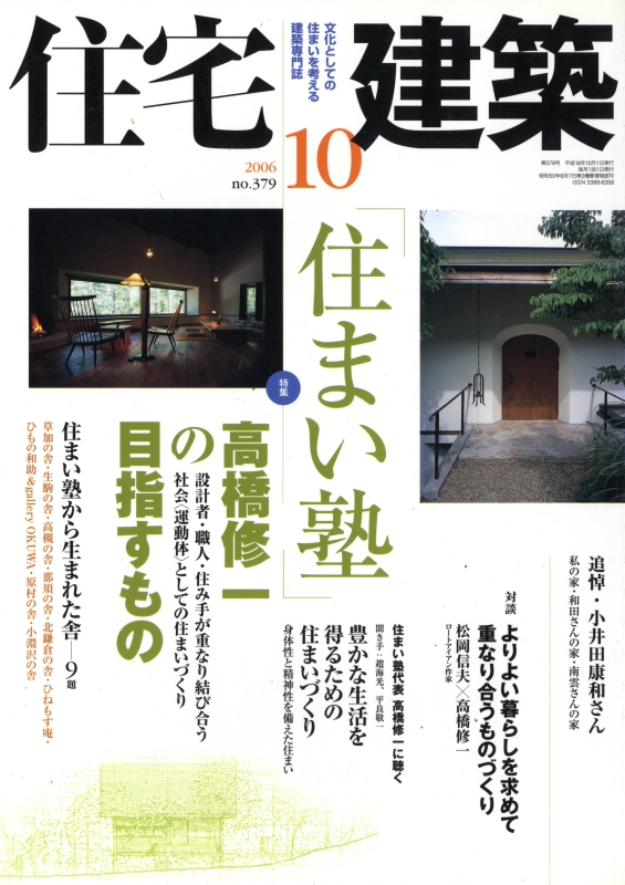 住宅建築 第379号 2006年10月号 「住まい塾」高橋修一の目指すもの