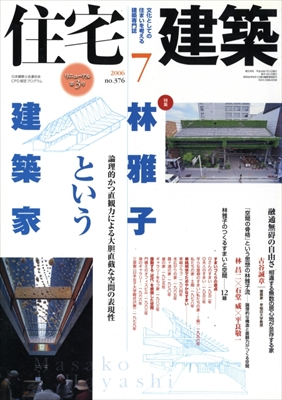 住宅建築 第376号 2006年7月号 林雅子という建築家