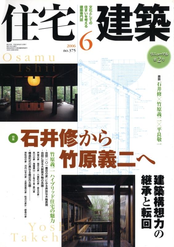 住宅建築 第375号 2006年6月号 石井修から竹原義二へ