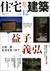 住宅建築 第392号 2007年12月号 益子義弘 土地・家・生活を見つめて