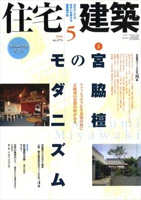 住宅建築 第374号 2006年5月号 宮脇檀のモダニズム