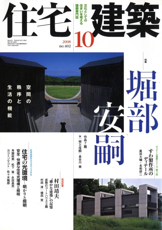 住宅建築 第402号 2008年10月号 堀部安嗣