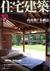 住宅建築 第355号 2004年10月号 再出発!!木構法