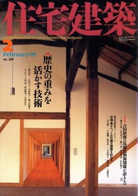 住宅建築 第359号 2005年2月号 歴史の重みを活かす技術