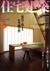 住宅建築 第373号 2006年4月号 家具で決まる住空間の質