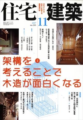 住宅建築 第391号 2007年11月号 架構を考えることで木造が面白くなる