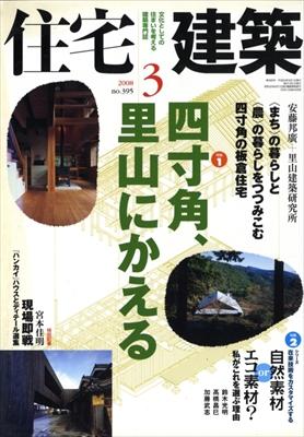 住宅建築 第395号 2008年3月号 四寸角、里山にかえる