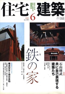 住宅建築 第398号 2008年6月号 鉄の家