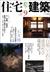 住宅建築 第401号 2008年9月号 自邸にこめた建築哲学