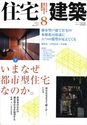住宅建築 第377号 2006年8月号 いまなぜ都市型住宅なのか