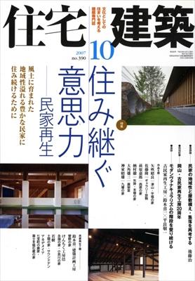 住宅建築 第390号 2007年10月号 住み継ぐ意思力-民家再生