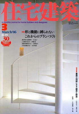 住宅建築 第372号 2006年3月号 形と機能に縛られないこれからのプランづくり