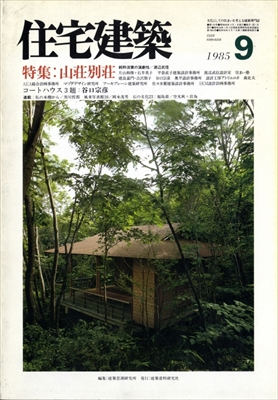 住宅建築 第126号 1985年9月号 山荘別荘
